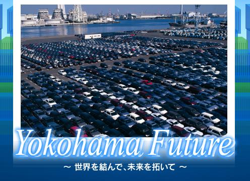 港 埠頭 会社 横浜 株式