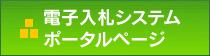 電子入札システムポータルページ